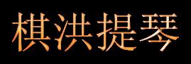 棋洪提琴 - 台北多位有經驗音樂系小提琴老師,大提琴老師,提供小提琴家教,小提琴教學和大提琴教學,提琴課程規劃,細心教學指導
