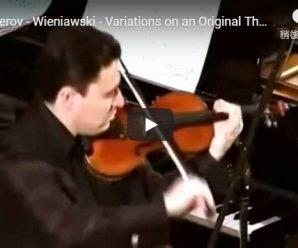 名曲分析及分享=>Henryk Wieniawski : Thème Original Varié op.15  維尼奧夫斯基:主題與變奏 作品15