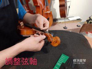 小提琴弦軸維修