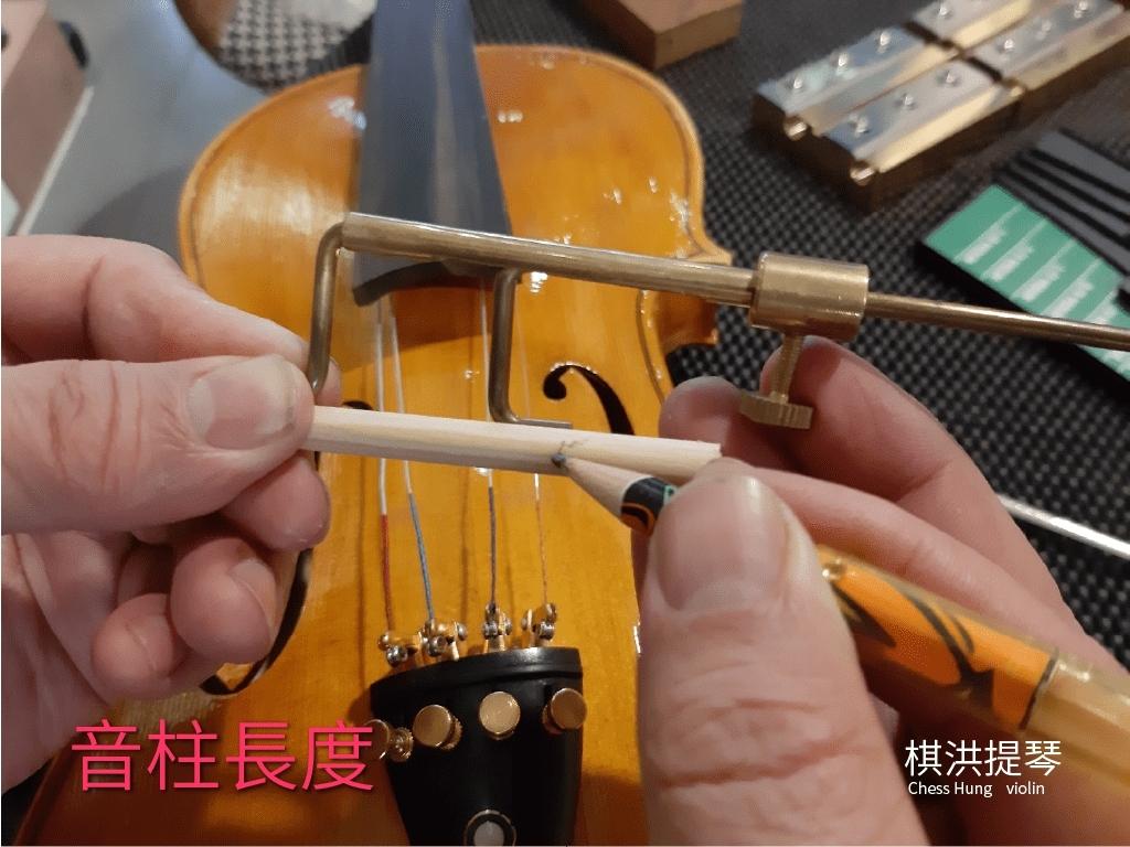 小提琴音柱調整