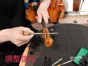 小提琴維修